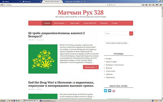 """Первые две публикации на """"материнском сайте"""" посвящены вопросам легализации """"легких"""" наркотиков. Странно, не правда ли?"""