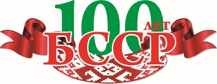 1 студзеня 2019 года спаўняецца 100 гадоў з дня абвяшчэння БССР