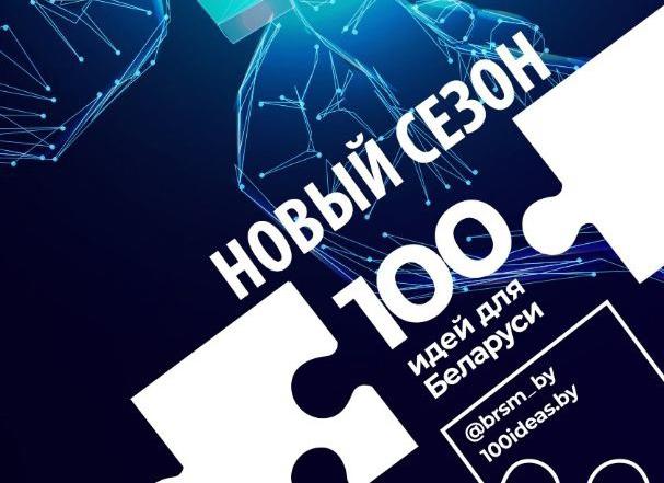 """100 ідэй для Беларусі"" чакае вас"